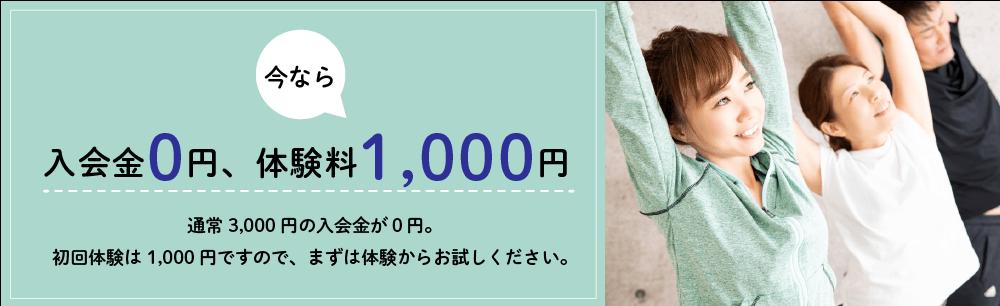 今なら入会金0円、体験料1,000円